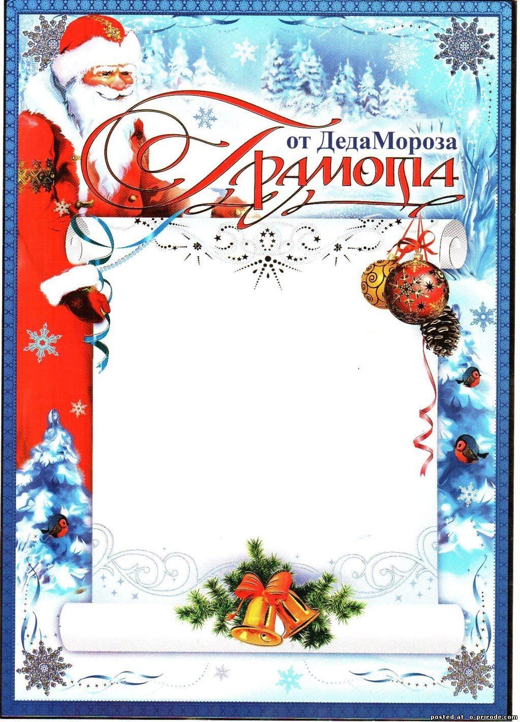 Новогодние грамоты шаблоны скачать бесплатно без регистрации Пустые шаблоны Новогодних грамот для детей
