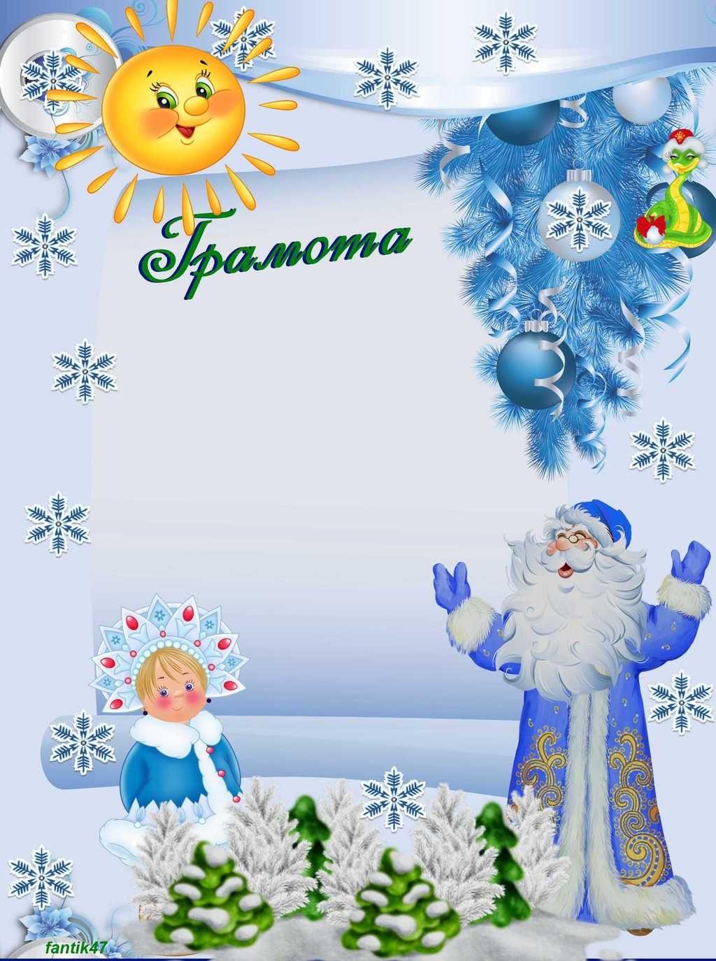 Грамоты шаблоны для детей новый год