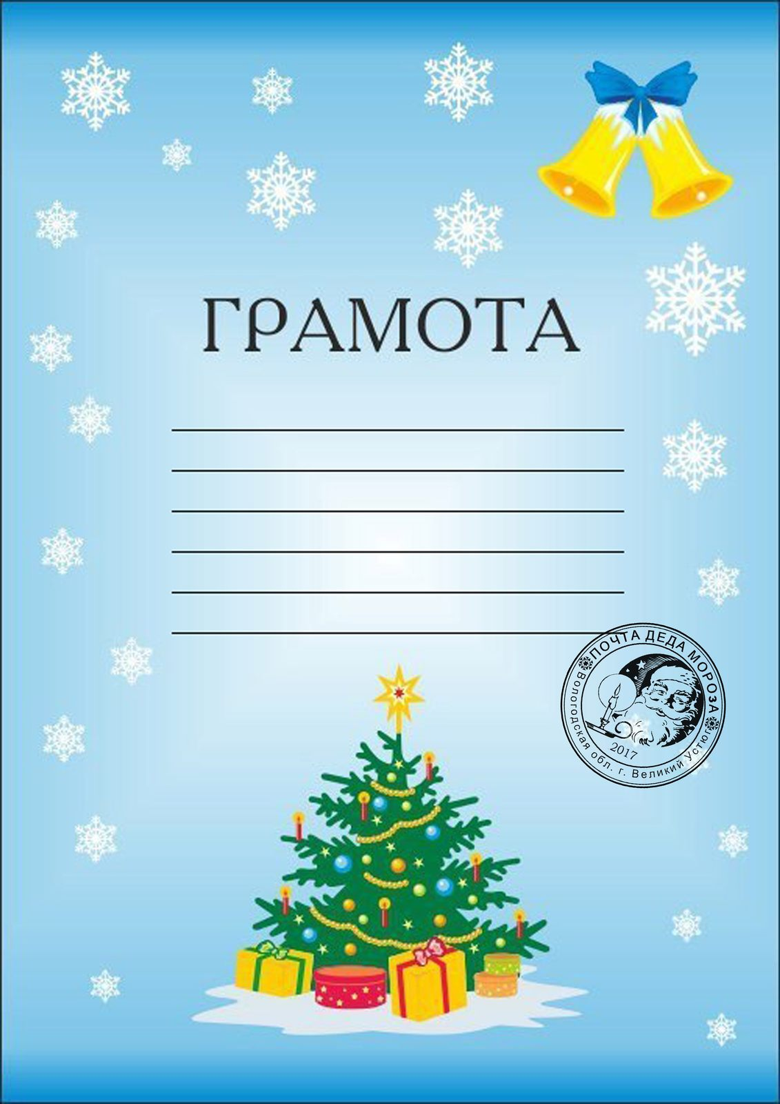 Грамоты новогодние шаблоны скачать бесплатно