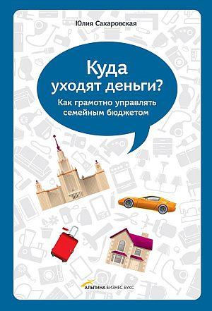 Юлия Сахаровская «Куда уходят деньги?»
