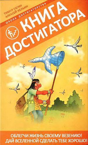 Тимур Гагин, Алексей Кельин «Книга достигатора»