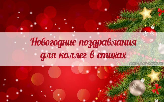 Поздравления с Новым годом 2018 коллегам в стихах