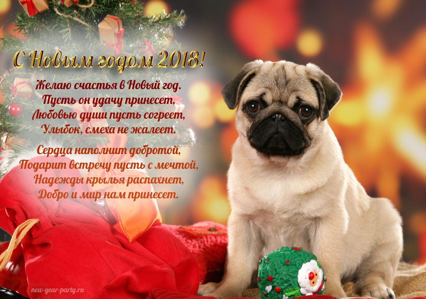 Пожелания на новый год от дочки
