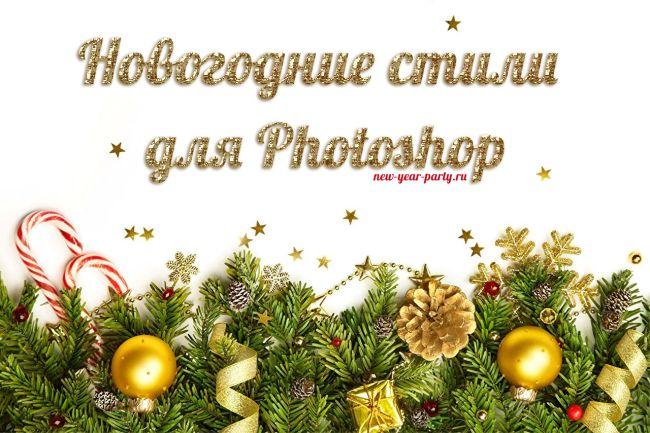 Новогодние стили для фотошоп