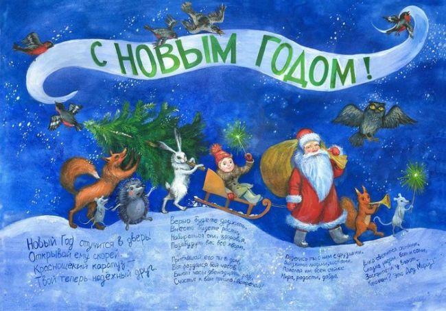 Новогодний плакат для школы своими руками