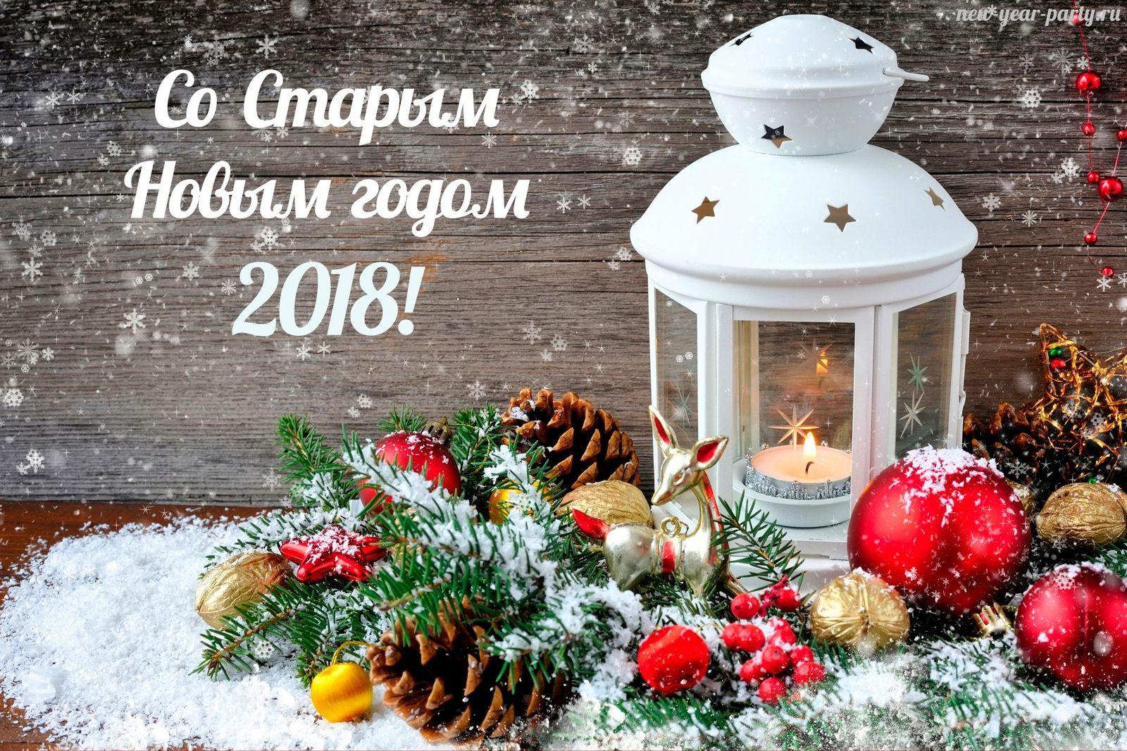 Картинки по запросу старый новый год 2018
