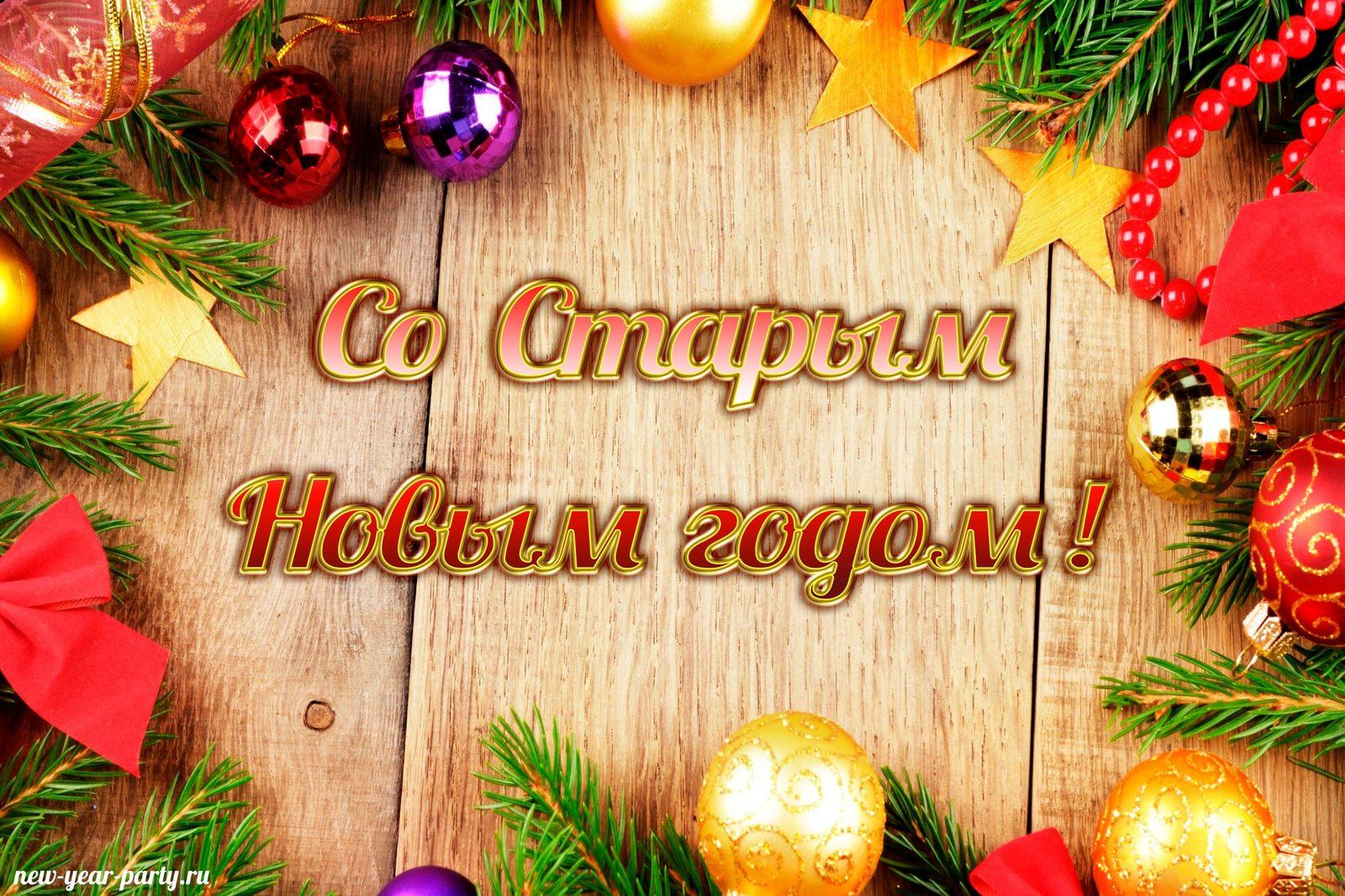 Открытки новый год и рождество 2018 в
