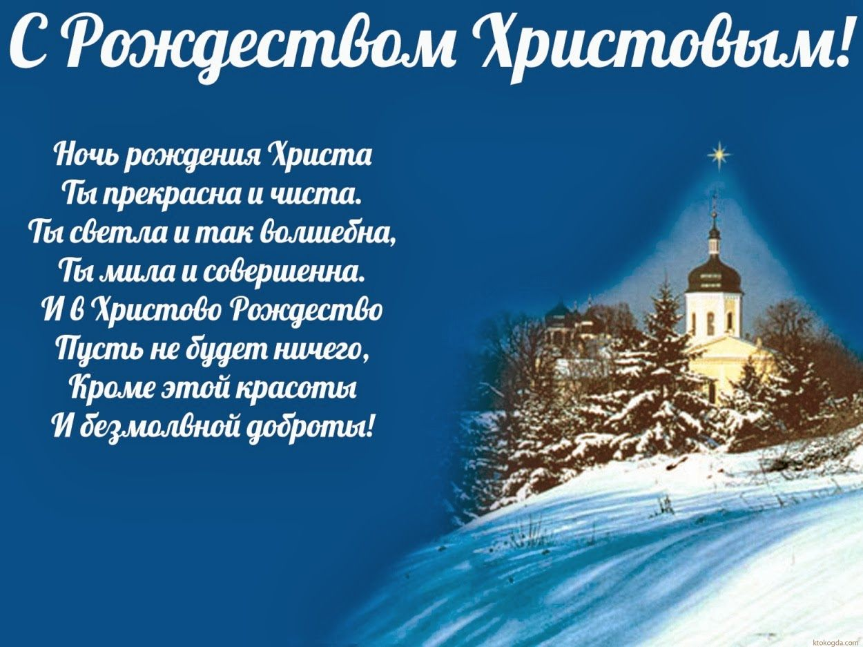 Христианские поздравления с рождеством христовым своими словами 36