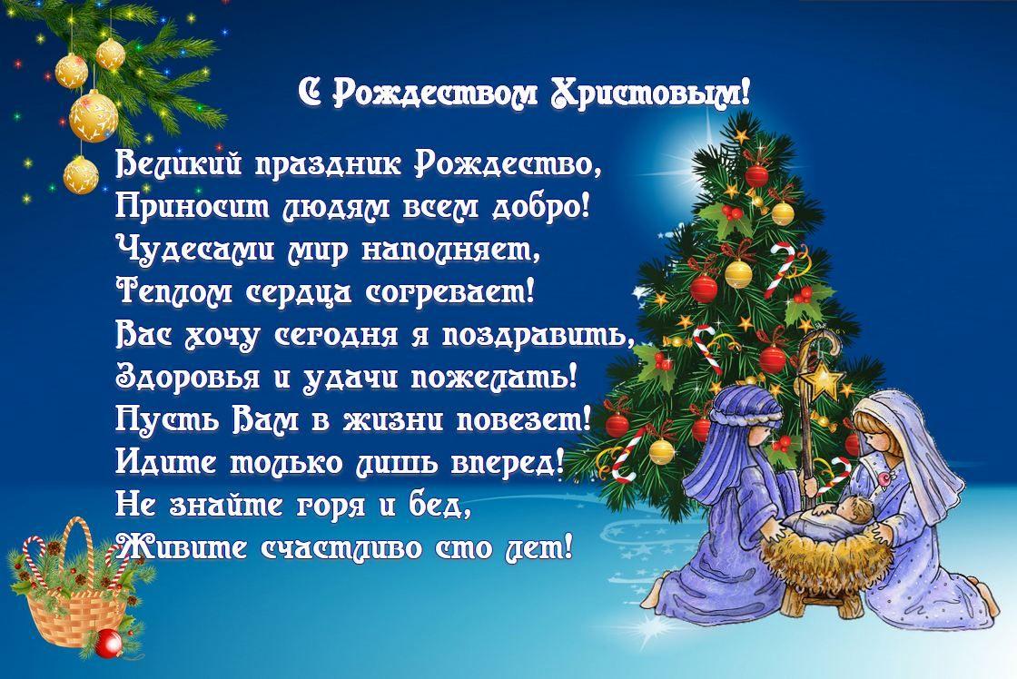 Рождественские поздравления стихах фото 746