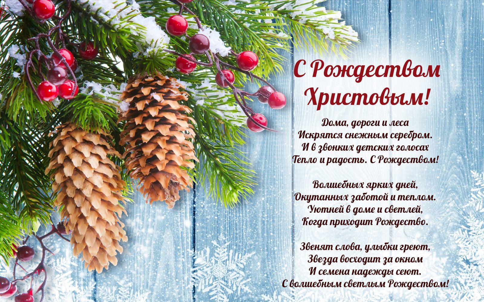 Смс поздравления с Рождеством любимому