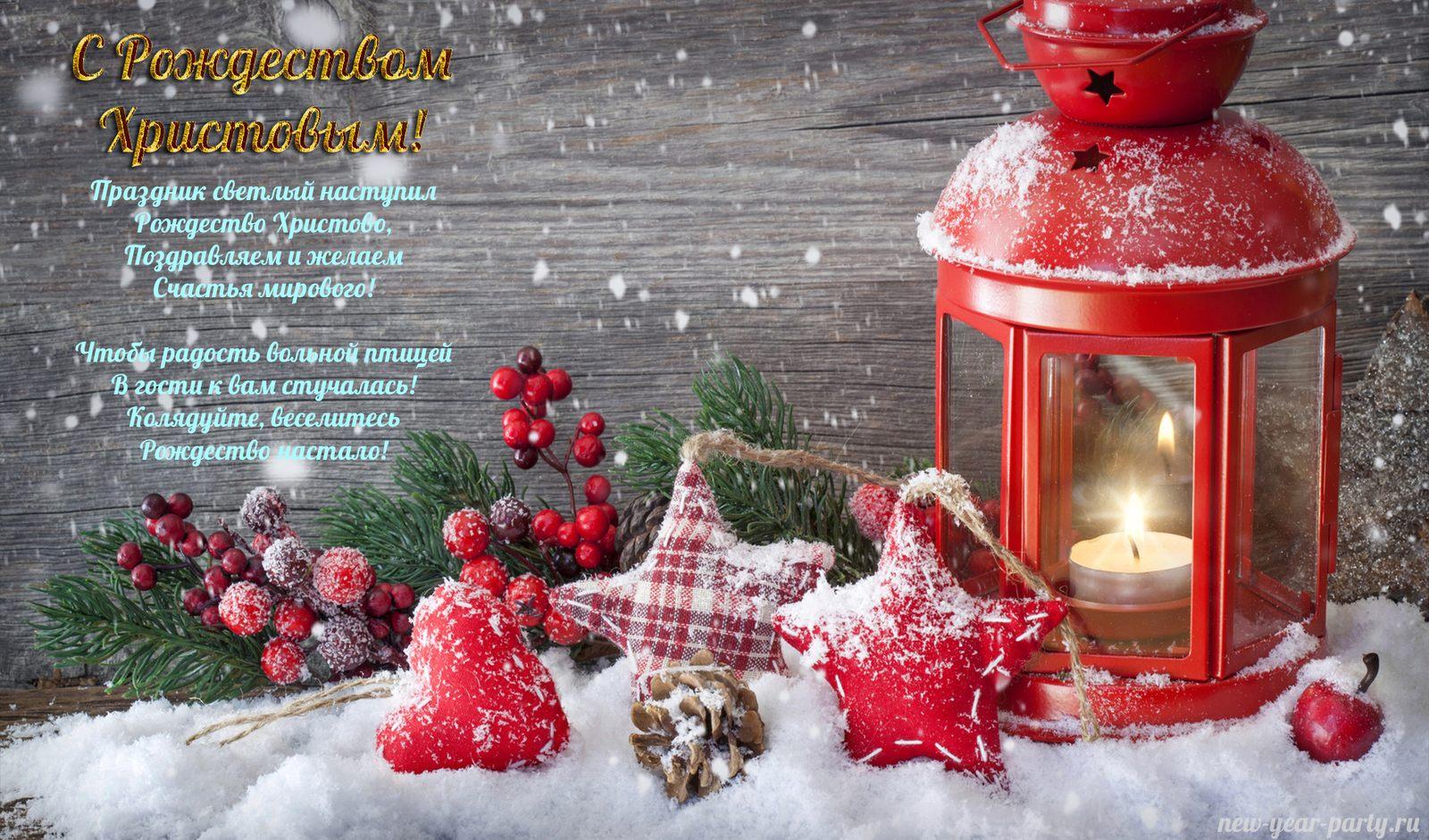 Красивые открытки с рождеством с надписями