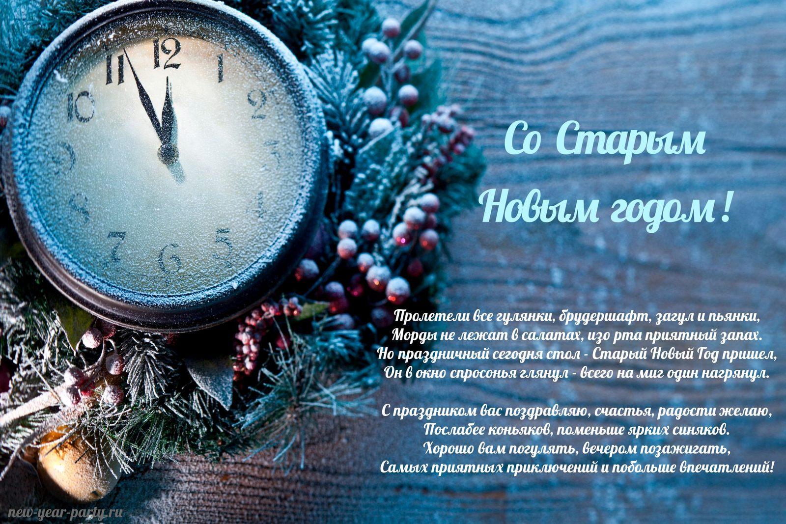 Новогодние поздравления сценарии праздника