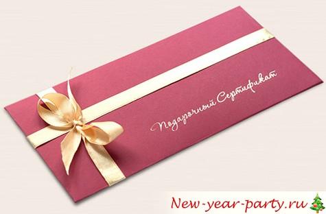 Подарочный сертификат на новый год для подруги