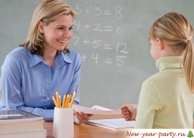 Поздравления с Новым годом для учителя