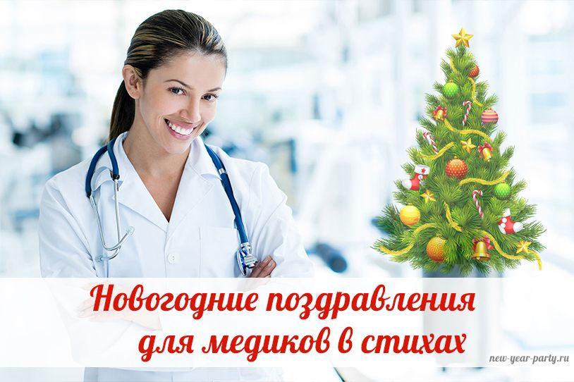 Поздравления с Новым годом 2022 медикам, врачам, докторам, медсестрам