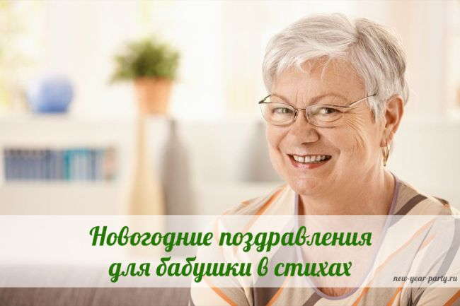 Поздравление с Новым годом 2022 бабушке от внука, внучки и семьи