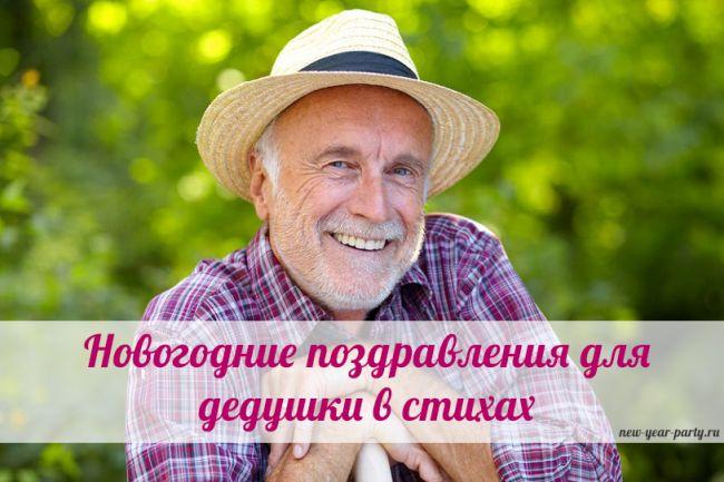 Поздравления с Новым годом 2022 для дедушки в стихах