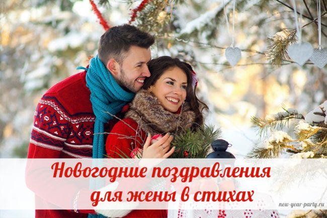 Поздравление с Новым годом 2022 жене, в стихах