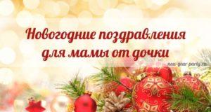 pozdravleniya-mame-ot-dochki-s-novym-godom-2