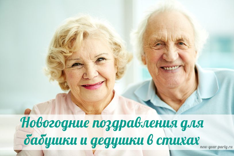 Поздравления с Новым годом 2022 бабушке и дедушке в стихах