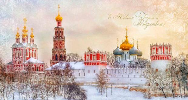 Православные поздравления с Рождеством Христовым 2018