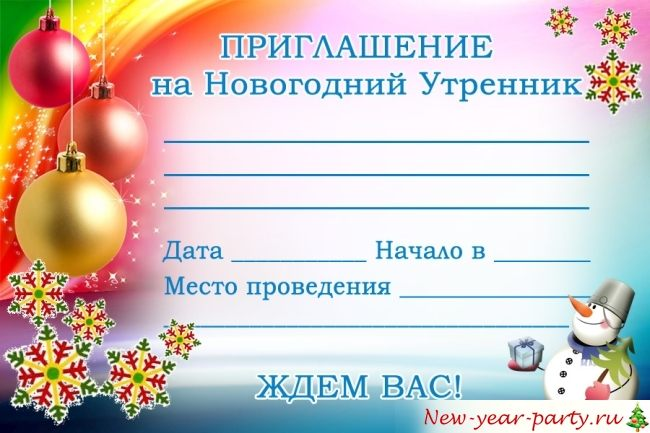Поздравление на новый год своими руками