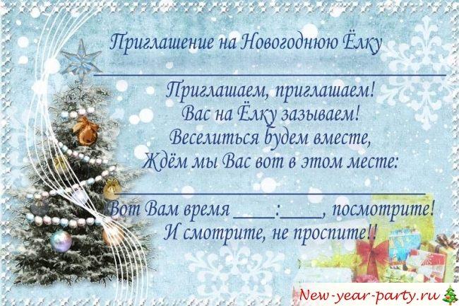 приглашения новогодние картинки и