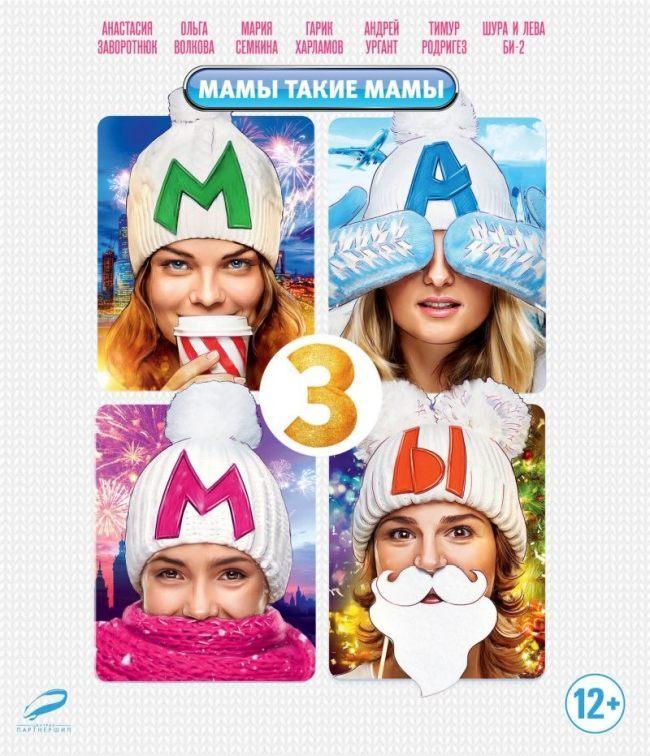 Мамы 3