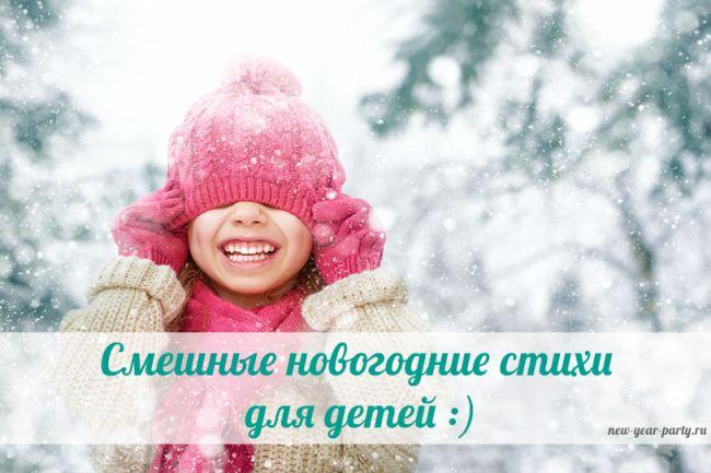 Смешные стихи про Новый год детям (новые стихи 2018)