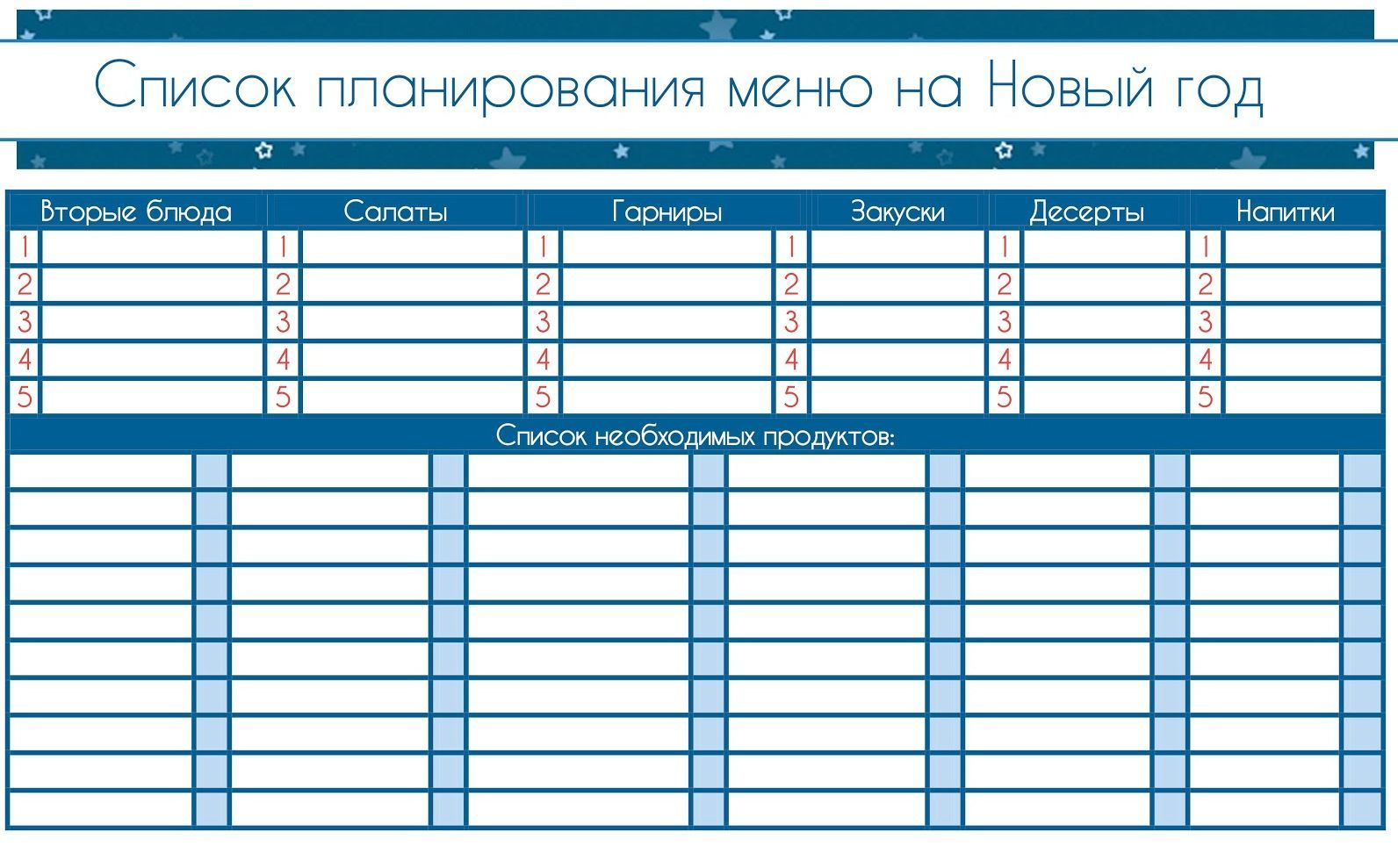 Список для покупки продуктов и планирования меню