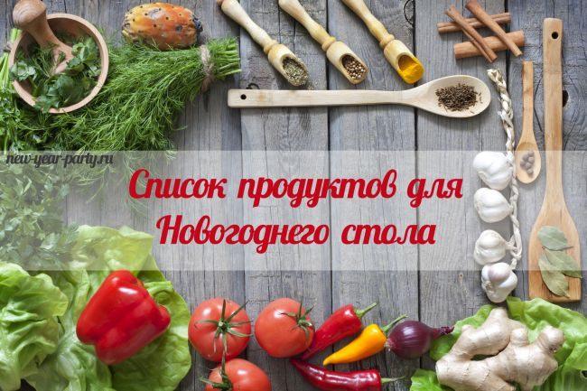 Список продуктов на Новый год 2022
