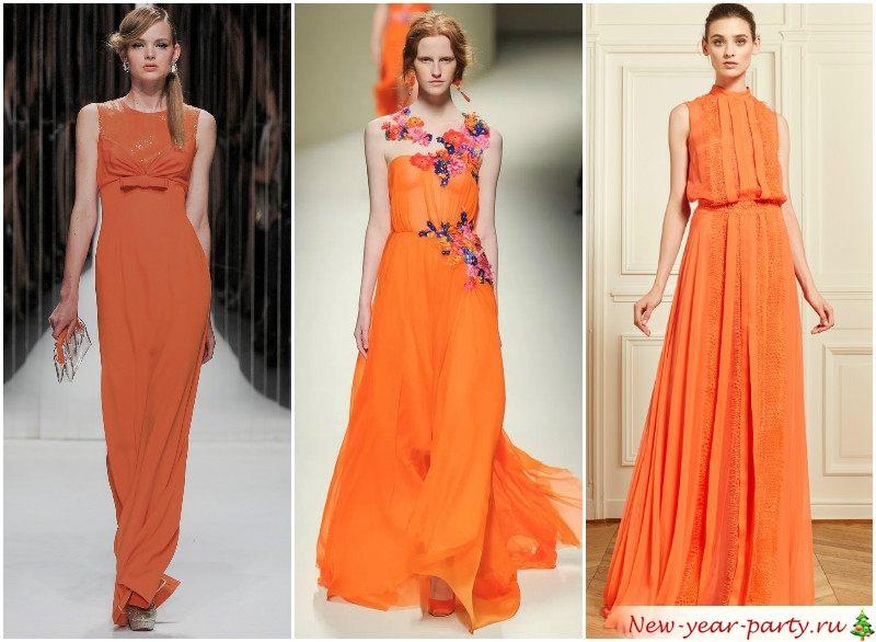 Оранжевые наряды