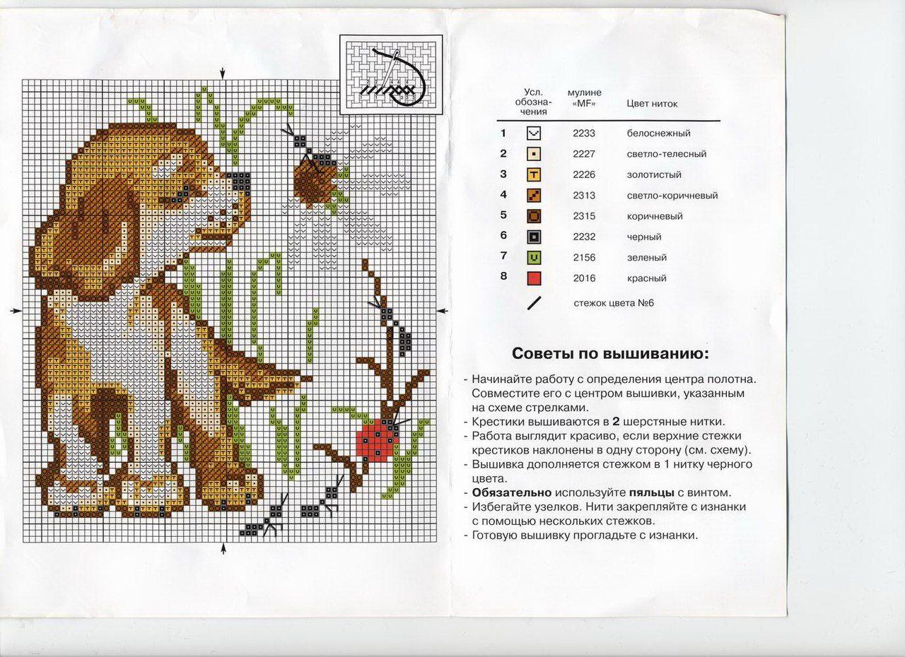 Схема вышивок для вышивания 110